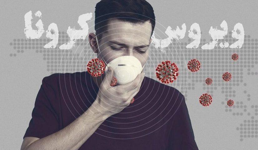 ویروس کرونا را بهتر بشناسید